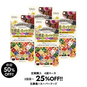 定期購入【4袋コース】 プレミアム 生酵素 × スーパーフード カプセル送料無料