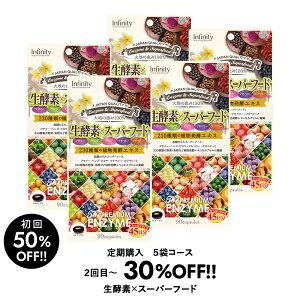 定期購入【5袋コース】 プレミアム 生酵素 × スーパーフード カプセル
