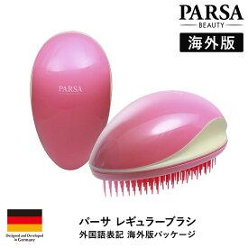 訳あり パーサ レギュラーブラシ 白xピンク 【海外版】 サラサラ ヘア ビューティー ブラシ