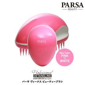 訳あり 【2個セット】 パーサ コンパクト / レギュラー ブラシサラサラ ヘア ビューティー ブラシ