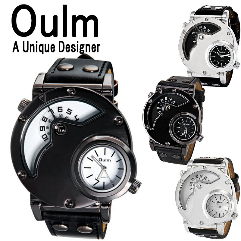 送料無料 Oulm 腕時計 メンズ 防水 日本製ムーブメント ビッグフェイス デュアルタイムス ダブルタイムス クオーツ ブラウン ブラック 本革風 シンセティックレザー ワールドタイム 世界時計 メイドインジャパン ムーブメント