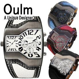 送料無料 Oulm 腕時計 メンズ 防水 日本製ムーブメント ビッグフェイス フルステンレス ステンレス デュアルタイム ダブルタイム タイムゾーン クオーツ メイドインジャパン ムーブメント 世界時計 オウルム