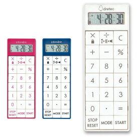 時計機能付き電卓付バイブタイマー