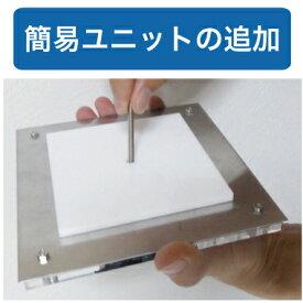 簡易ユニットの追加・500円【単品購入不可】