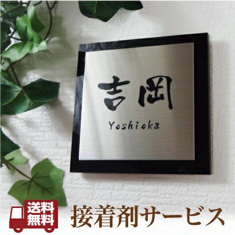 【送料無料】・【接着剤プレゼント!!!!!】 表札 黒アクリルとステンレスがオシャレ!!