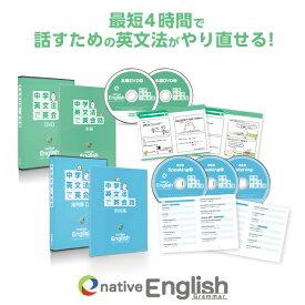 最短4時間で話すための英文法がやり直せるネイティブイングリッシュグラマー【送料無料】