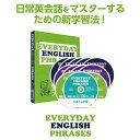日常英会話をマスターするための新学習法「EVERYDAY ENGLISH PHRASES」【送料無料】