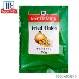 同梱不可YOUKI ユウキ食品 MC フライドオニオン 350g×20個入り 225305