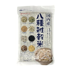 同梱・代引不可雑穀シリーズ 国内産 八種雑穀米(黒千石入り) 500g 20入 Z01-013
