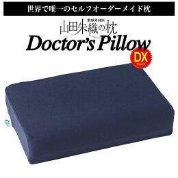 整形外科医山田朱織の枕Doctor'sPillow