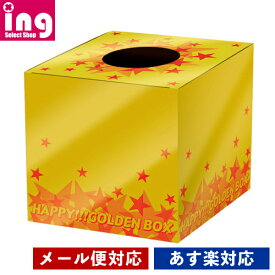丸惣 ハッピーゴールデンBOX