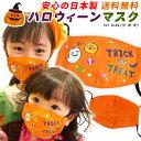 ハロウィーン ハロウィン マスク 布マスク 子供用 子ども イラスト おばけ かぼちゃ パンプキン こうもり ホラー 仮装…