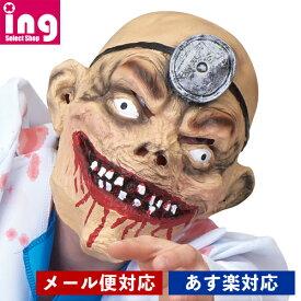JPC ゾンビドクターマスク 男女兼用