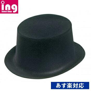 JiG ジグ シルクハット黒DX 男女兼用