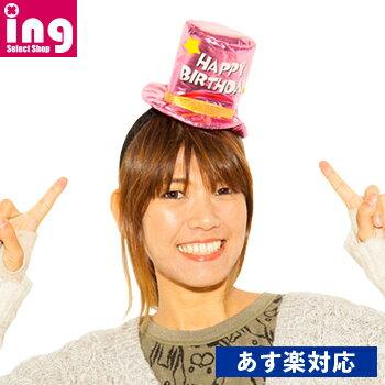JiG ジグ ハッピーシルクハット ピンク 男女兼用
