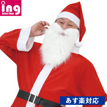 丸惣 サンタクロースハイネック 男女兼用 大人用