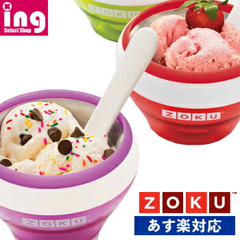 ZOKU ゾク アイスクリームメーカー オレンジ/ブルー/グリーン/パープル/レッド/ライトブルー