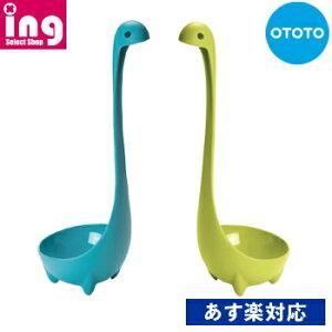 OTOTO オトト ネッシーレードル ブルー/グリーン