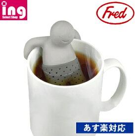 Fred フレッド Mr.TEA ティーストレーナー