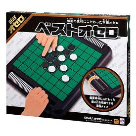 オセロゲーム 知育玩具 おもちゃ ボードゲーム 家で遊べる 親子 子ども 幼児 昔のゲーム 安い 一人 ひとり ふたり 基本 初心者 人気 日本 日本語 認知症 飲み会