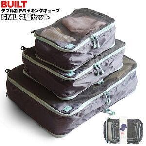 BUILT ダブル ZIP パッキングキューブ トラベルポーチ SML 3PS GY セット おしゃれ おすすめ 女性 メンズ 衣類 着替え コンパクト 旅行 収納 メッシュ シンプル パッキング スキンケア スーツケー