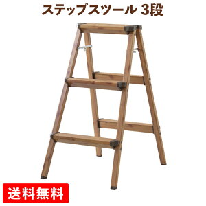 ステップスツール 3段 脚立 はしご 梯子 踏み台 ステップ台 ステッパー 折りたたみ 折り畳み 木目調 ナチュラル アルミ製 おしゃれ お洒落 インテリア シンプル モダン 花台 ラック 軽量 スリ