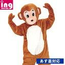 着ぐるみ 大人用 サル 猿 さる 動物 キャラクター キャラ イベント 衣装 コスプレ 業務用 業者 安い 大きいサイズ 全…
