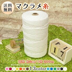 マクラメ 糸 ロープ 200m 3mm コットン 綿
