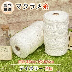 マクラメ 糸 ロープ 200m 3mm コットン 綿 100% 2個セット