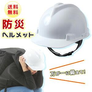 防災 ヘルメット 地震 災害 軽作業 軽い サイズ調整可能