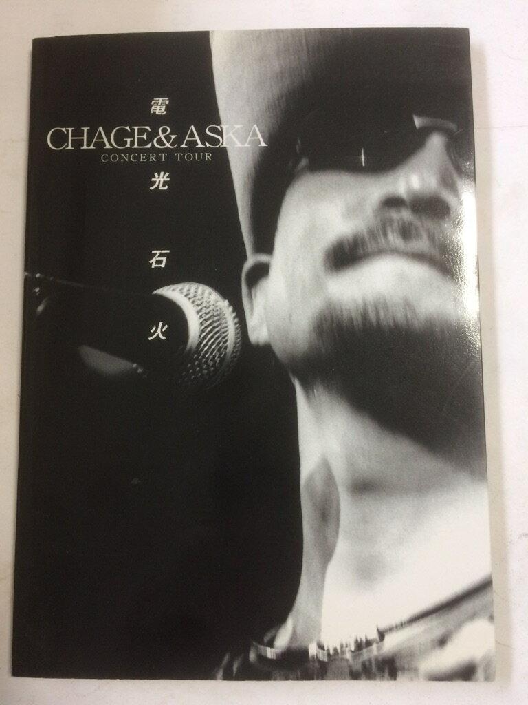 【午前9時までのご注文で即日発送(日曜を除く)】【中古】パンフレット CHAGE&ASKA CONCERT TOUR 1999 「電光石火」