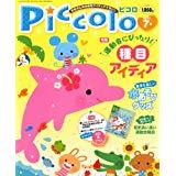 【午前9時までのご注文で即日発送(日曜を除く)】【中古】Piccolo (ピコロ) 2012年 07月号 [雑誌]