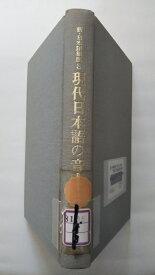 【中古】新・日本語講座〈3〉現代日本語の音声と方言 (1975年)《汐文社》 【午前9時までのご注文で即日弊社より発送!日曜は店休日】