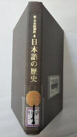 【中古】新・日本語講座〈4〉日本語の歴史 (1975年)《汐文社》 【午前9時までのご注文で即日弊社より発送!日曜は店休日】