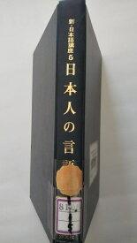 【中古】新・日本語講座〈5〉日本人の言語生活 (1975年)《汐文社》 【午前9時までのご注文で即日弊社より発送!日曜は店休日】
