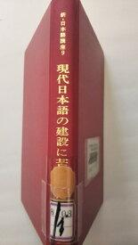 【中古】新・日本語講座〈9〉現代日本語の建設に苦労した人々 (1975年)《汐文社》 【午前9時までのご注文で即日弊社より発送!日曜は店休日】