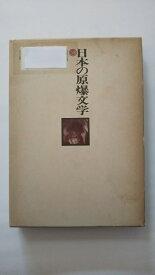 【中古】日本の原爆文学〈3〉林京子 (1983年)《ほるぷ出版》【午前9時までのご注文で即日弊社より発送!日曜は店休日】