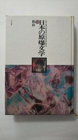 【中古】日本の原爆文学〈12〉戯曲 (1983年)《ほるぷ出版》【午前9時までのご注文で即日弊社より発送!日曜は店休日】