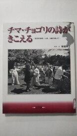【中古】チマ・チョゴリの詩がきこえる—在日60余年、いま、川崎で老いて《小学館》【午前9時までのご注文で即日弊社より発送!日曜は店休日】
