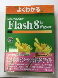 【午前9時までのご注文で即日弊社より発送!日曜は店休日】【中古】よくわかるMacromedia Flash 8 for Windows (よくわかるtraining text) 《FOM出版》