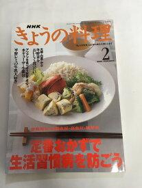 【中古】NHK きょうの料理 2000年 2月号 [雑誌] (NHKテキスト)【午前9時までのご注文で即日弊社より発送!日曜は店休日】