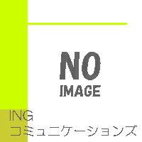 【中古】ゴールデンスランバー [ハードカバー] [Nov 29, 2007] 伊坂 幸太郎