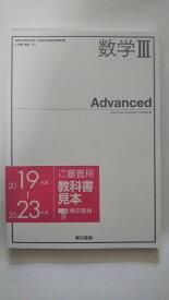 【午前9時までのご注文で即日弊社より発送 日曜は店休日】【中古】 数学3(Advanced) 数3 315 (東京書籍)