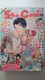 【中古】Sho-Comi(少女コミック) 2021年 1/10 号《雑誌》 【午前9時までのご注文で即日弊社より発送!日曜は店休日】