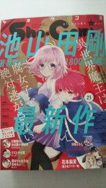 【中古】Sho-Comi(少女コミック) 2020年 11/20 号《雑誌》 【午前9時までのご注文で即日弊社より発送!日曜は店休日】