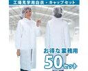 【送料無料】不織布製使い捨て白衣・キャップセット(M/L/LL/3L)50セット(白衣・キャップ)ファスナータイプ(R8001)【05P22JUL17】