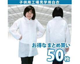 不織布製使い捨て子供用白衣(M/L/LL/3L)50着セット マジックテープタイプ
