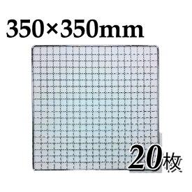 使い捨て焼き網(スチール製)角網正方形型 350×350mm 20枚セット