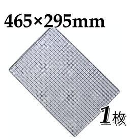 グリーンライフ(GREEN LIFE) 焼き網(スチール製)C-50 465×295mm 1枚