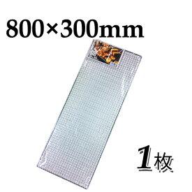 使い捨て焼き網(スチール製)角網長方形型 800×300mm 1枚バーベキュー網スリム【フジキン】